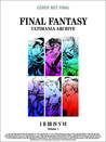 Final Fantasy Ultimania Archive Volume 1