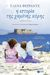 Η ιστορία της χαμένης κόρης (Η τετραλογία της Νάπολης #4)