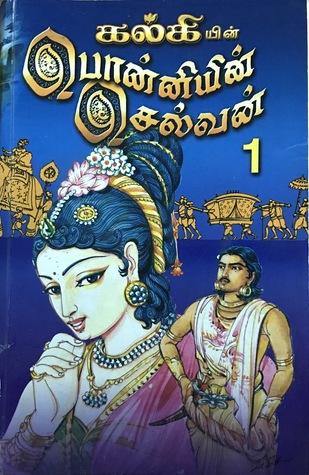 Ponniyin Selvan - The Fresh Flood (Ponniyin Selvan , #1)