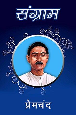 Sangram - Hindi Play