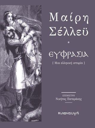 Ευφρασία, Μία ελληνική Ιστορία