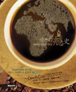 咖啡癮史:咖啡杯裡的世界史