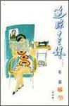 追踪十三妹 (上,下) by 蔡澜