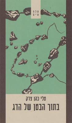 Foro de descargas gratuitas de libros electrónicos בתוך הבטן של הדג In the Belly of the Fish