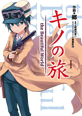 キノの旅 the Beautiful World 1 [Kino no Tabi - the Beautiful World 1] (Kino's Journey - the Beautiful World [Gou], #1)