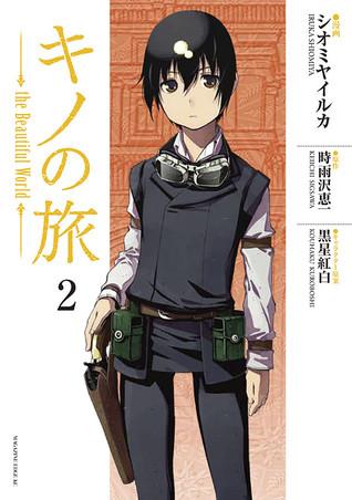 キノの旅 the Beautiful World 2 [Kino no Tabi - the Beautiful World 2] (Kino's Journey - the Beautiful World [Shiomiya], #2)