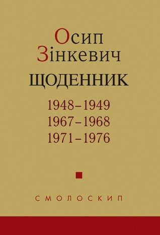 ЩОДЕННИК. 1948–1949, 1967–1968, 1971–1976 Ebooks para descargar en Portugal