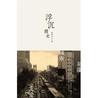 浮沉简史 by 杨邦尼
