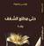 حتى مطلع الشغف by موسى برهومة