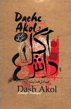 داش آکل by Sadegh Hedayat