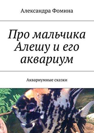 Про мальчика Алешу иего аквариум: Аквариумные сказки