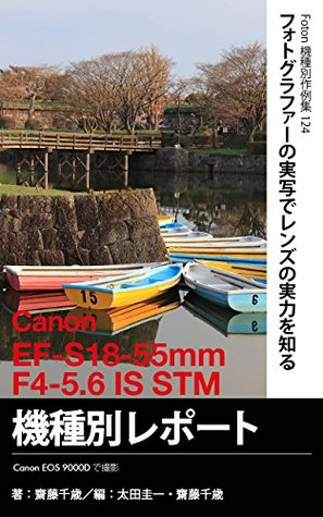 Foton Photo collection samples 124 Canon EF-S18-55mm F4-56 IS STM Report: Capture EOS 9000D