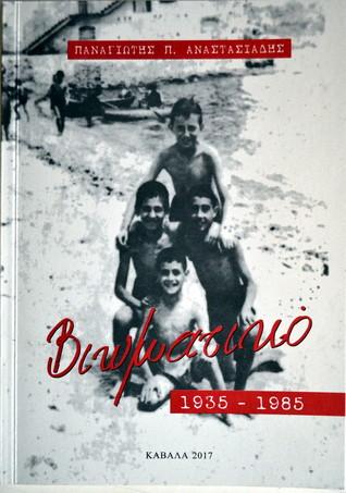 Βιωματικό 1935-1985 Libros electrónicos descargables gratis