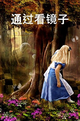 Through the Looking Glass, Chinese edition