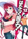 はたらく魔王さま! 12 [Hataraku Maou-sama! 12] (The Devil is a Part-Timer Manga, #12)