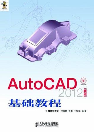 AutoCAD2012中文版基础教程