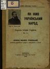 Як жив український народ: Коротка історія України