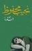 السكرية by Naguib Mahfouz
