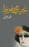 قصر الشوق by Naguib Mahfouz