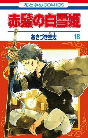 赤髪�白雪姫 18 [Akagami no Shirayukihime 18] (Snow White with the Red Hair, #18)