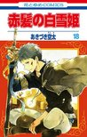 赤髪の白雪姫 18 [Akagami no Shirayukihime 18] (Snow White with the Red Hair, #18)