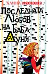 Последната любов на баба Дуня by Alina Bronsky