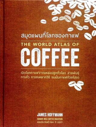 The World Atlas Of Coffee From Beans To Brewing Coffees Explored