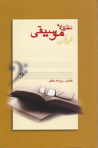 نظری به موسيقی ايرانی