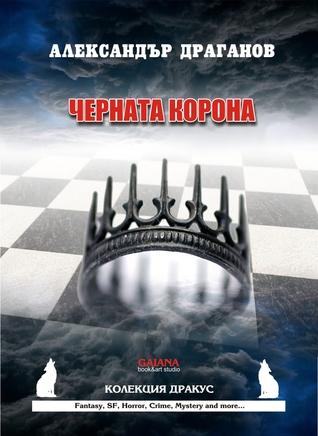 Черната корона by Alexander Draganov
