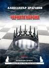 Черната корона