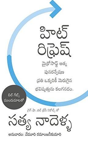 Hit refresh - Telugu