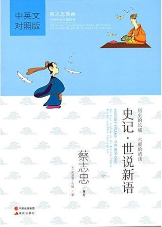History Speaks; The New Dao (Chinese Traditional Culture Comic Series)