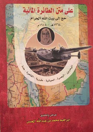 Descarga de libros electrónicos de pda على متن الطائرة المائية .. حج إلى بيت الله الحرام 1364ه – 1945م