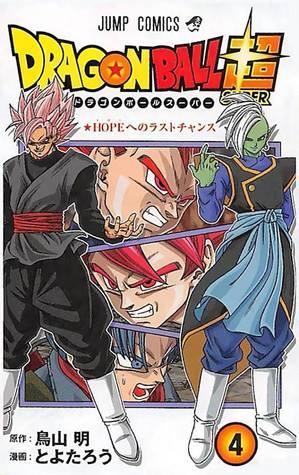 ドラゴンボール超 4 (Dragon Ball Super, #4)