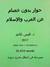 Hiwar Bidoon Khisam an Al Arab wal Islam by Qais Ghanem