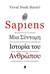 Sapiens: Μια σύντομη ιστορία του ανθρώπου
