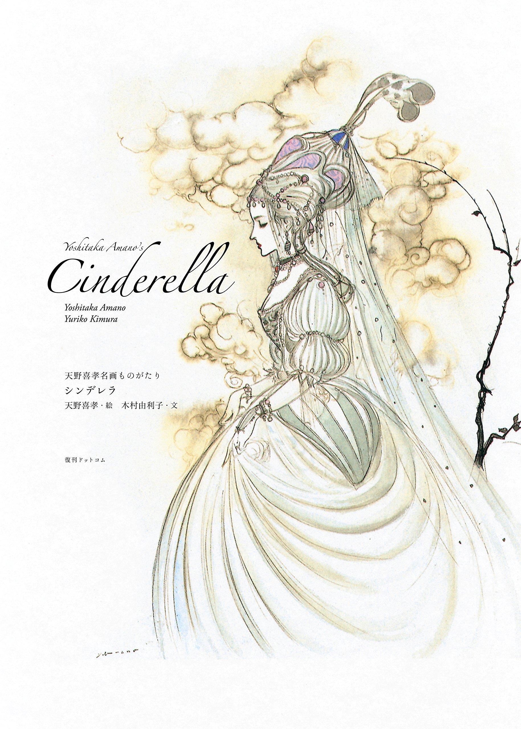 Yoshitaka Amano's Cinderella