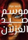 موسم صيد الغزلان by أحمد مراد