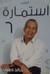 استمارة 6 by خالد حبيب