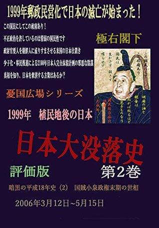 Grand twilight of the Japanese history 2 trial version: The dark 2006 history 2 The patriots plaza series (shenkyuuhyakukyuujuukunen shokumintigo no nihon)