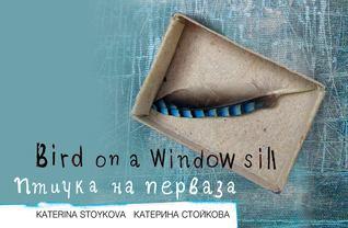Птичка на перваза / Bird on a Window Sill