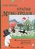 Країна Мумі-тролів. Книга перша (The Moomins, #1-3)