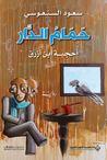 حمام الدار by سعود السنعوسي