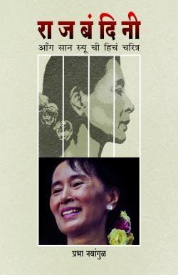 राजबंदिनी ऑंग सान स्यू ची हिचं चरित्र. Rajbandini-aung san suu kyi biography