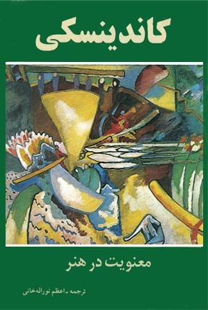 Ebook معنویت در هنر by Wassily Kandinsky read!