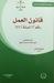 قانون العمل العراقي رقم ٣٧ لسنة ٢٠١٥