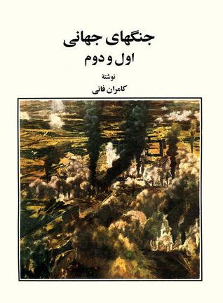 Image result for كتاب جنگ هاي جهاني اول و دوم کامران فانی