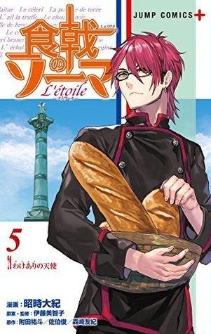 食戟のソーマ L'étoile-エトワール- 5 [Shokugeki no Souma: L'étoile 5] (Food Wars: Shokugeki no Soma: Etoile, #5)