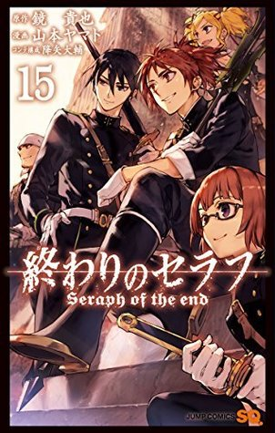 終わりのセラフ 15 [Owari no Serafu 15] (Seraph of the End: Vampire Reign, #15)
