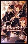 終わりのセラフ 15 [Owari no Serafu 15] (Seraph of the End: Vampire Reign, #15)
